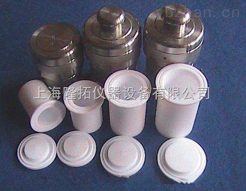 LTG-50高压消解罐,定制高温高压反应釜