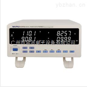 PM9803电参数测量仪 电能量累积