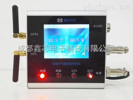 鑫芯物联无线车载GPS温湿度检测仪温湿度传感器