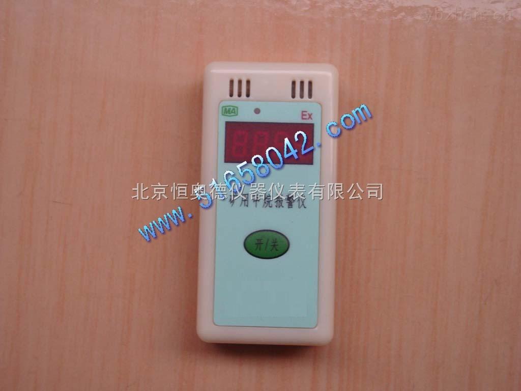 礦用甲烷報警儀                YN1-CJB4A