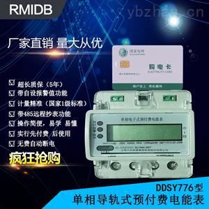 单相导轨式预付费电能表能准确直接的测量50hz或