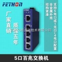 五年質保飛崧通訊ESD105系非網管型5口百兆工業級以太網交換機