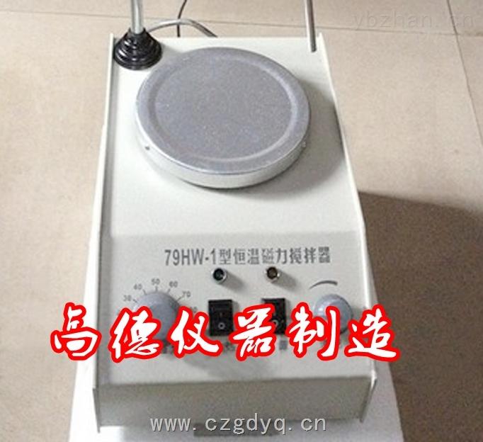 79HW-1-磁力加熱攪拌器