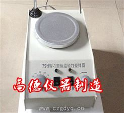 79HW-1磁力加热搅拌器