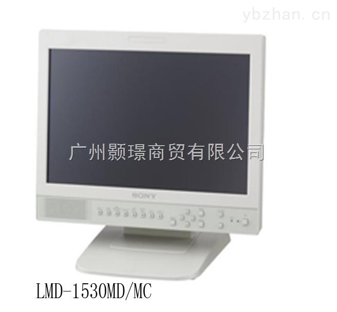 白色外殼監視器高端大氣LMD-1530MC/MD