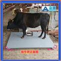 2吨畜牧秤|2吨牧畜秤|2000公斤电子秤|2吨称牛地磅