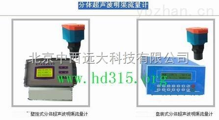 库号:M385739-分体式超声波明渠流量计(壁挂式) 型号:GLP1-BHL