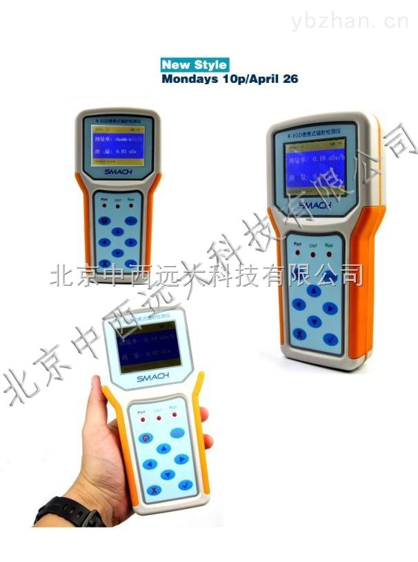庫號:M348477-便攜式輻射檢測儀 型號:ZYF-R-EGD