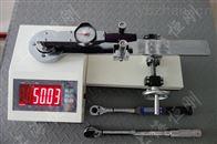 扭矩扳手检定仪-扭矩扳手检测仪在哪买