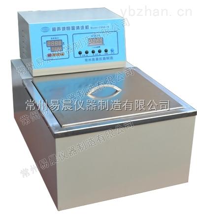 CSSY-超声波恒温水箱