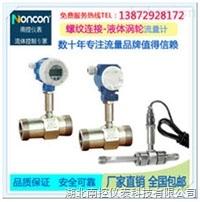 螺纹智能液体涡轮流量计油水流量传感器4-20mA输出柴油表