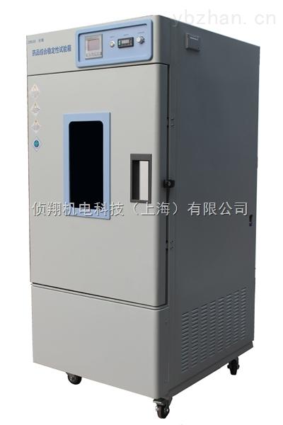 上海藥品綜合穩定性試驗箱ZSW-H250