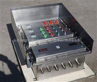非标不锈钢防爆动力配电箱