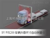 SV-WK200 車輛外廓尺寸自動測量儀