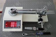 扭矩扳手检定仪/触摸式扭矩扳手检定仪