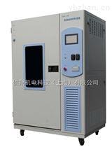 ZSW-H250A上海药品综合稳定性试验箱ZSW-H250A