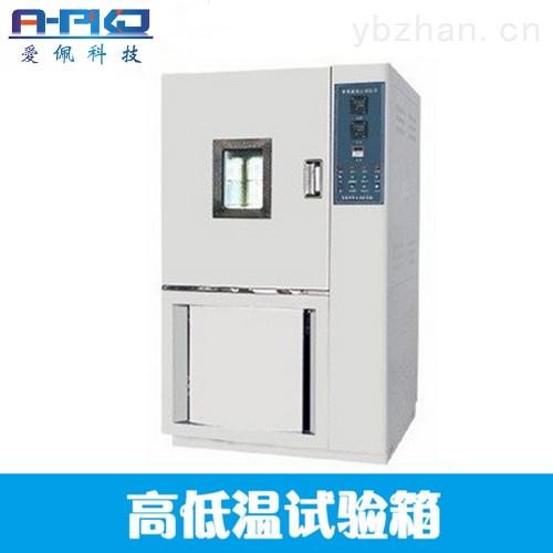 品牌高低温试验箱/深圳高低温实验箱