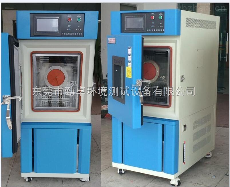 定做高低温试验箱 实验过程中可以伸手进去的高低温试验箱