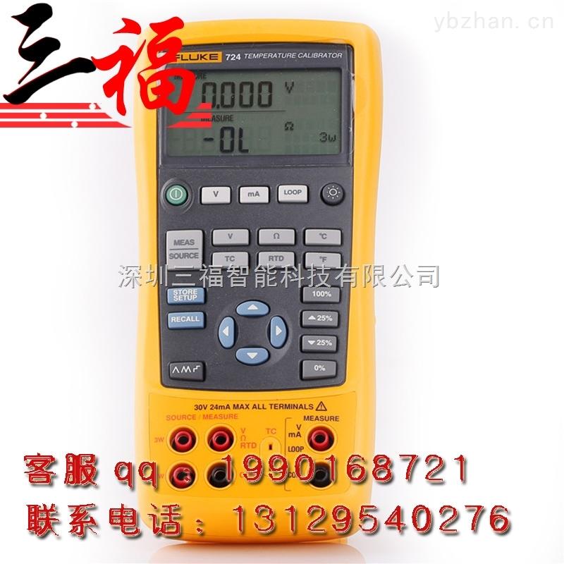 福禄克Fluke724多功能校准器原装正品4-20mA信号发生器