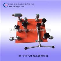 氣體減壓器校驗儀