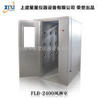 FLB-2400QS認證風淋室 四人雙吹風淋門 好口碑 維護 優質