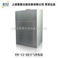SW-CJ-2K壁挂式空气净化机 材质 制造商 供应商