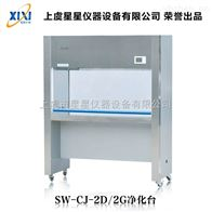 SW-CJ-2G水平送风双人单面净化工作台产品报价