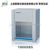HD-650水平送风桌上式无尘工作台产品图片