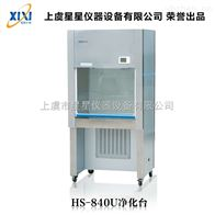HS-840U单人水平送风洁净工作台产品材质