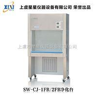 SW-CJ-1FB单人单面垂直水平两用净化工作台产品用途