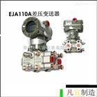 EJA110A-EVS5A-92NC横河差压变送器