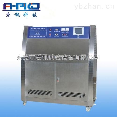 耐紫外線輻輻照試驗箱/隔層紫外光老化試驗箱