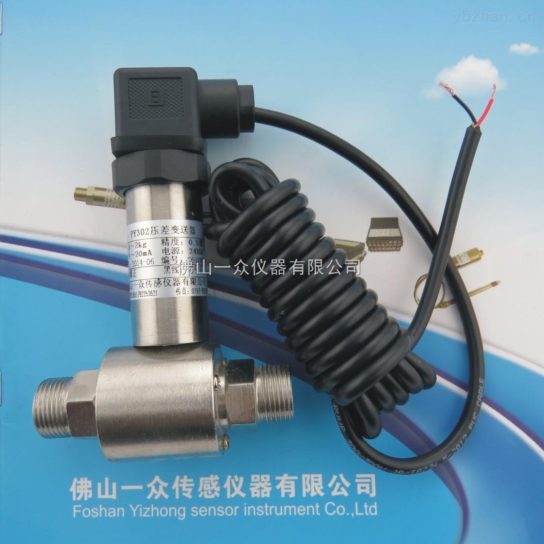 PY302-高温差压变送器