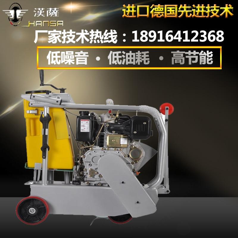进口柴油机切割机价格HS-450D