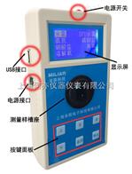 ML830S 全中文智能溶解氧检测仪