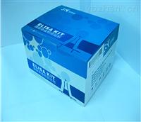 双调蛋白ELISA试剂盒