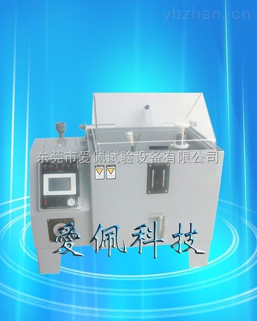 交變復合鹽霧試驗箱標準/可程式鹽霧試驗箱