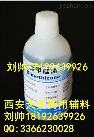 药用级二甲基硅油 500ml 资质齐全
