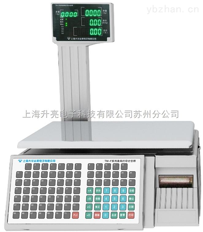 TM-F-上海大華條碼打印秤