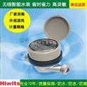 济南无线远传智能水表厂家
