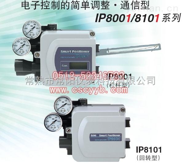 SMC阀门定位器IP8001-032-W,SMC智能定位器