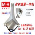 上海產體積重量測量儀品牌