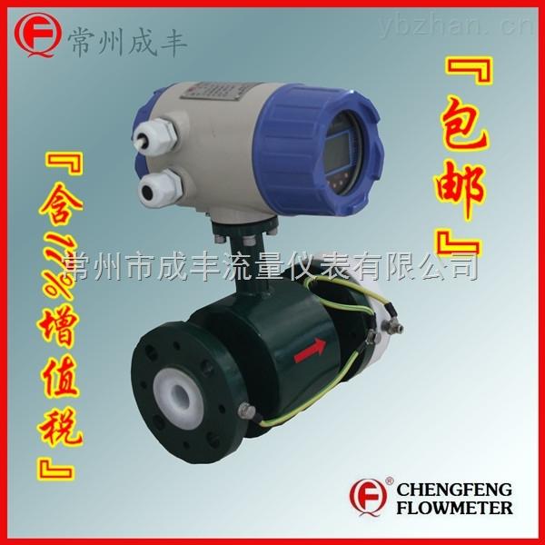 包邮包税广州电磁流量计【成丰仪表】精度高测量导电液体