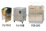 FH-3HSARIMITSU有光工业FH-3HS清洗机,ARIMITSU设备清洗,车间清洗