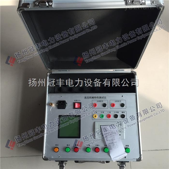 高壓開關機械特性測試儀 質保三年
