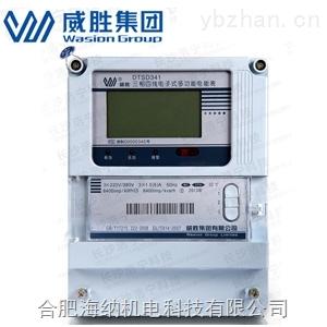 威胜DSSD331-U1三相三线电能表