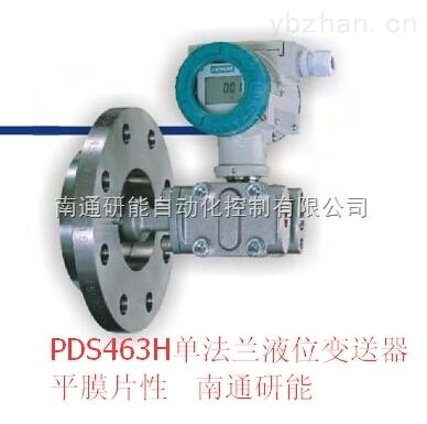 单法兰差压变送器PDS463液位变送器