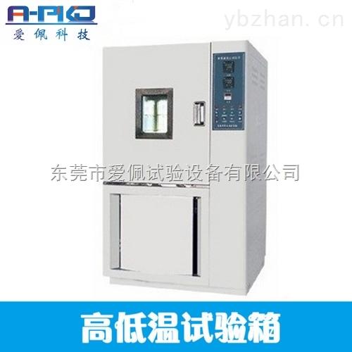 高低温万能试验机/高低温环境试验设备/深圳高低温试验机