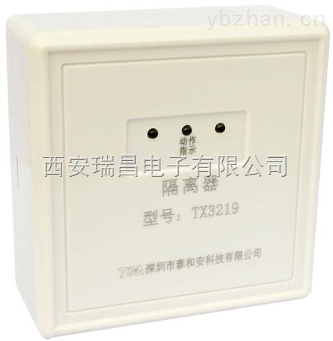 延安泰和安消防维护 tx3219型隔离器模块