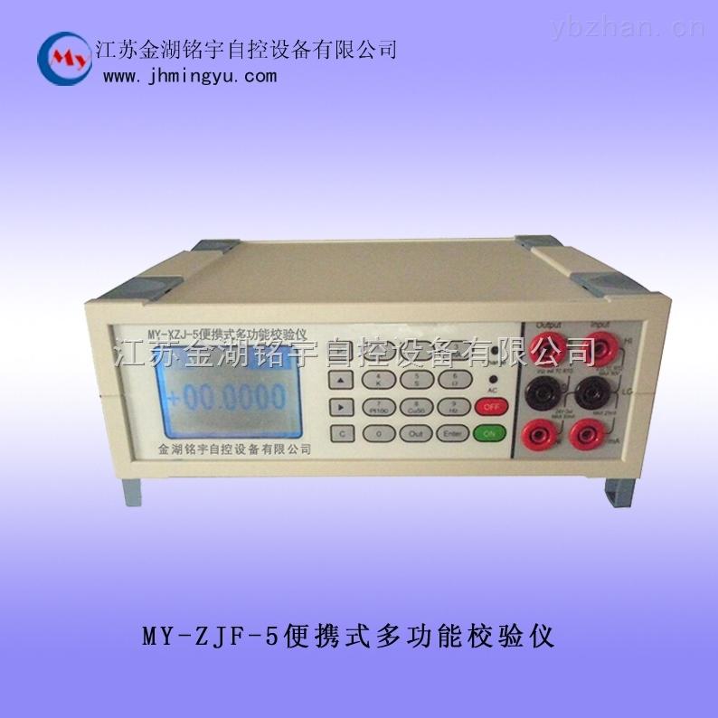 熱工儀表校驗儀(便攜式)